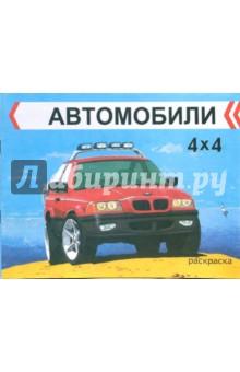 Автомобили 4х4