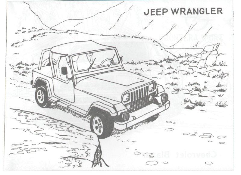 Иллюстрация 1 из 11 для Автомобили 4х4 | Лабиринт - книги. Источник: Лабиринт