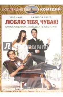 Люблю тебя, чувак (DVD) Новый диск