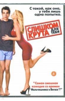 Слишком крута для тебя (DVD) Новый диск
