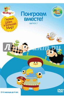 Паз Коби Baby TV. Выпуск 7 (DVD)