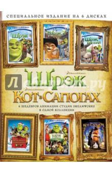 Кот в сапогах + Шрэк + Шрэк 2 + Шрэк 3 + Шрэк навсегда + Шрэк мороз, зеленый нос (6DVD)Зарубежные мультфильмы<br>Все истории - шесть шедевров анимации студии DreamWorks - в одной коллекции!<br>Кот в сапогах <br>Посмотрите, что было до всех приключений Шрэка и его друзей - как неподражаемый, удалой и хитрый кот нашел свою славу и знаменитые сапоги не по размеру в уморительно смешной анимационной эпопее!<br>Оригинальное название: Puss In Boots. США, 2011 г. Жанр: полнометражный анимационный фильм. Режиссер: Крис Миллер. Роли озвучивали: Антонио Бандерас, Сальма Хайек, Зак Галифианакис, Билли Боб Торнтон, Эми Седарис, Констанс Мари, Гильермо дель Торо, Майк Митчел, Рич Дитль, Райан Крего и другие. Роли дублировали: Всеволод Кузнецов, Татьяна Шитова, Диомид Виноградов, Владимир Зайцев, Марина Бакина и другие.<br>Шрэк<br>Оживите в памяти каждый момент потрясающих приключений Шрэка, который отправляется спасать принцессу Фиону в сопровождении говорящего ослика-весельчака и возвращается героем в родное болото, выполнив задание лорда Фаркуада.<br>Оригинальное название: Shrek. США, 2001 г. Жанр: анимационный полнометражный фильм. Режиссеры: Эндрю Адамсон, Вики Дженсон. Роли озвучивали: Майк Майерс, Эдди Мёрфи, Кэмерон Диаз, Джон Литгоу, Венсан Кассель, Питер Дэннис, Клив Пирс, Джим Каммингс, Бобби Блок, Крис Миллер и другие. Роли дублировали: Алексей Колган, Вадим Андреев, Жанна Никонова, Владимир Антоник, Александр Груздев и другие.<br>Шрэк 2<br>В следующем увлекательном путешествии, которое начинается с поездки героев в гости к будущим тестю и теще Шрэка, наш герой вместе со своим преданным Осликом добывает волшебный напиток у Феи-крестной, встречается с напыщенным принцем Чармингом и легендарным Котом в сапогах.<br>Оригинальное название: Shrek 2. США, 2004 г. Жанр: анимационный полнометражный фильм. Режиссеры: Эндрю Адамсон, Келли Эсбёри, Конрад Вернон. Роли озвучивали: Майк Майерс, Эдди Мёрфи, Кэмерон Диаз, Джули Эндрюс, Антонио Бандерас, Джон Клиз, Руперт Эверетт, Дженн
