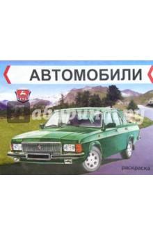 Автомобили. ГАЗ