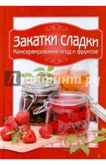 Закатки сладки. Консервирование ягод и фруктов