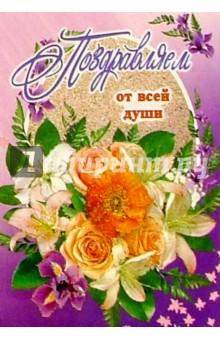 5Т-006/Поздравляем от всей души/открытка-вырубка