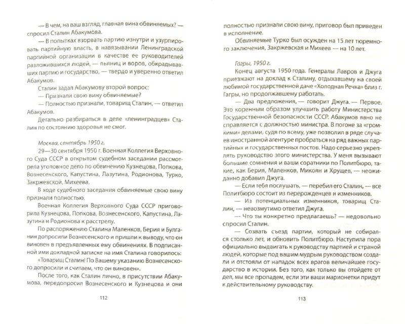Иллюстрация 1 из 10 для Подлинные дневники Берии - Алан Вильямс   Лабиринт - книги. Источник: Лабиринт