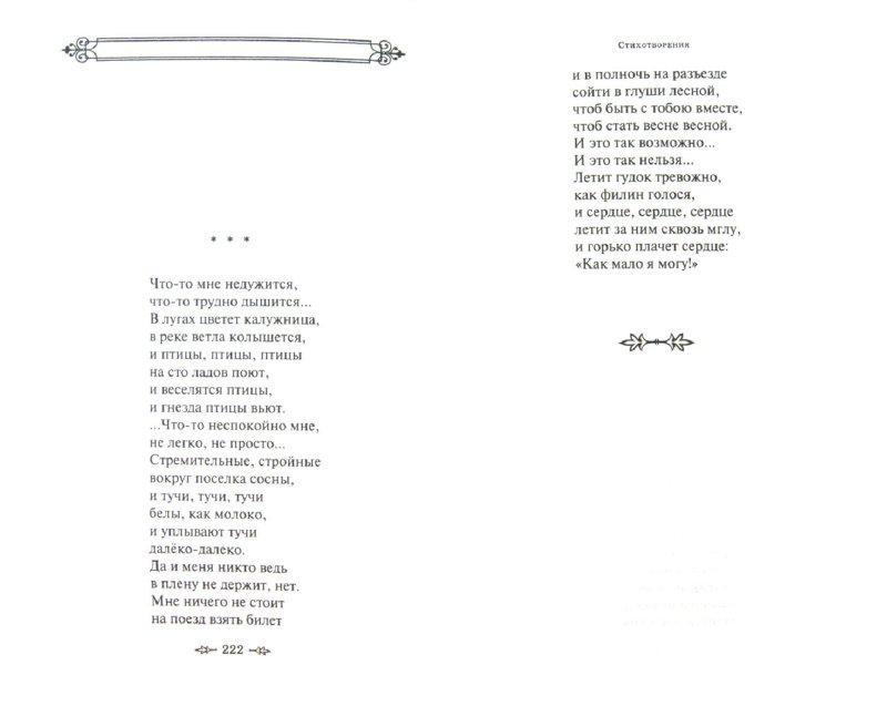 Иллюстрация 1 из 6 для Не отрекаются любя - Вероника Тушнова | Лабиринт - книги. Источник: Лабиринт