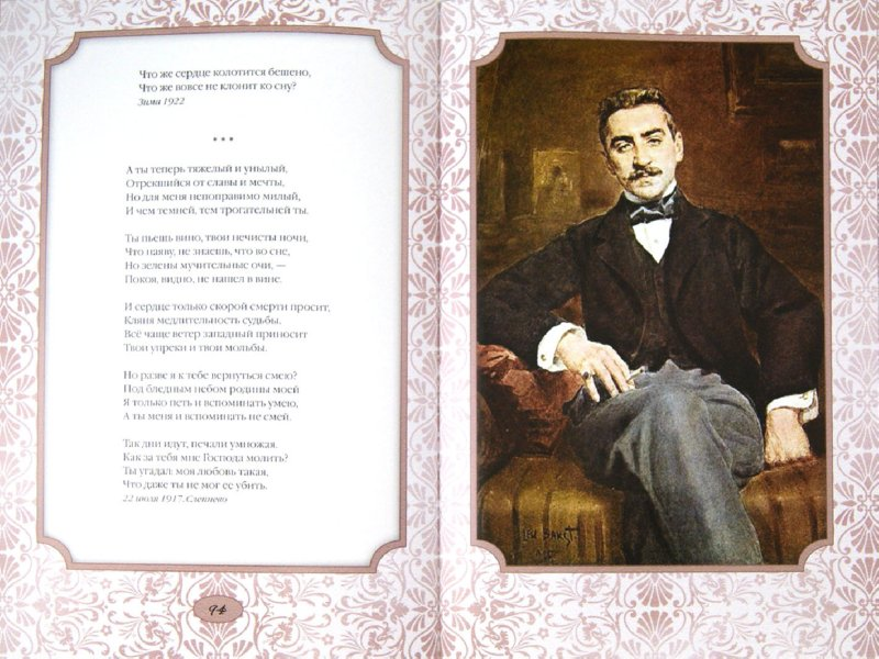 Иллюстрация 1 из 29 для Неповторимые слова - Анна Ахматова | Лабиринт - книги. Источник: Лабиринт