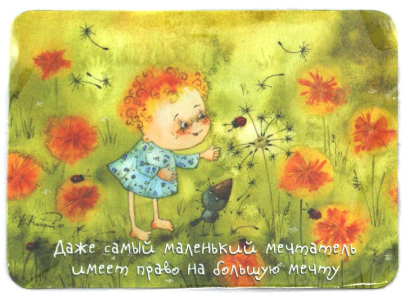Иллюстрация 1 из 6 для Даже самый маленький мечтатель… | Лабиринт - сувениры. Источник: Лабиринт