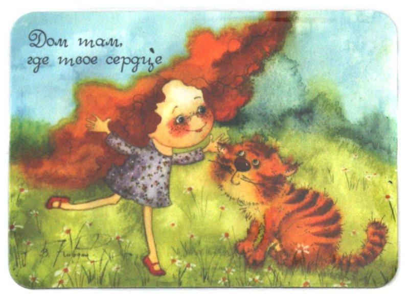 Иллюстрация 1 из 4 для Дом там, где твое сердце | Лабиринт - сувениры. Источник: Лабиринт