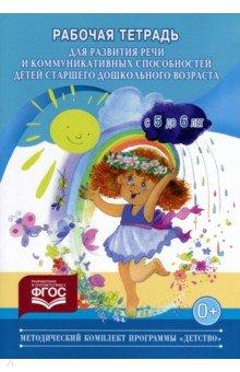 Рабочая тетрадь для развития речи детей старшего дошкольного возраста (с 5 до 6 лет)
