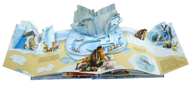 Иллюстрация 1 из 7 для Ледниковый период - Хелен Отвей   Лабиринт - книги. Источник: Лабиринт