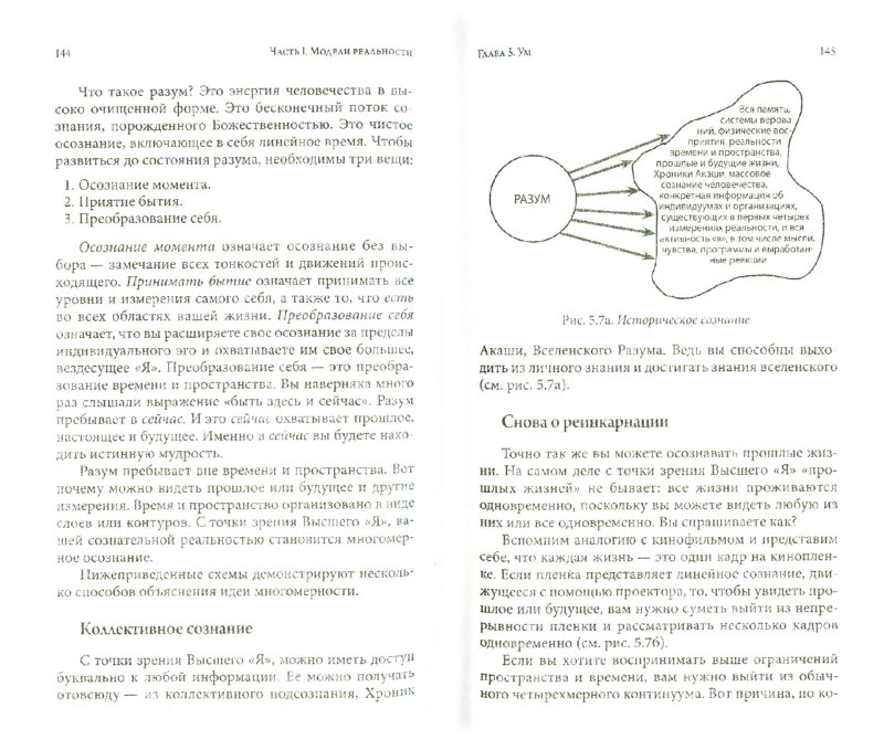 Иллюстрация 1 из 14 для Человек Многомерный: Книга для духовно растущих - Сэл Рэйчел | Лабиринт - книги. Источник: Лабиринт