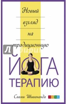 Новый взгляд на традиционную Йога-терапиюДуховная йога<br>Книга Свами Шивананды Йога-терапия - подробный указатель терапевтической практики при конкретных заболеваниях. Описаны биоэнергетическая сущность простых и эффективных упражнений, принципы питания, а также несложные способы тренировки дыхания как радикального средства увеличения продолжительности жизни. Приведены методы лечения большинства заболеваний методами Йога-терапии.<br>