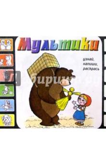 Мультики. Выпуск 1 (Маша и медведь)