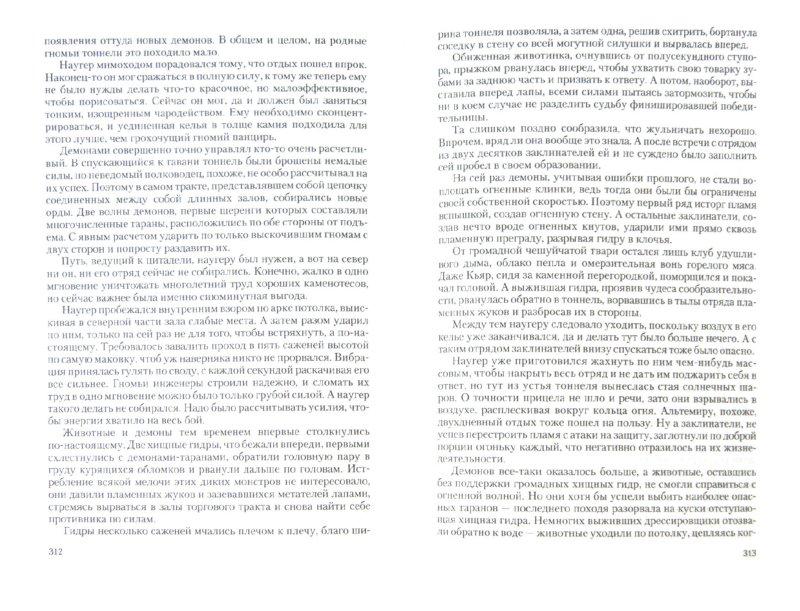 Иллюстрация 1 из 4 для Хозяин Пророчества: Пепел прошлого; Маска священной лжи; Хозяин Пророчества - Николай Бородин | Лабиринт - книги. Источник: Лабиринт