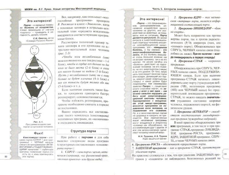 Иллюстрация 1 из 12 для Новые алгоритмы Многомерной медицины | Лабиринт - книги. Источник: Лабиринт