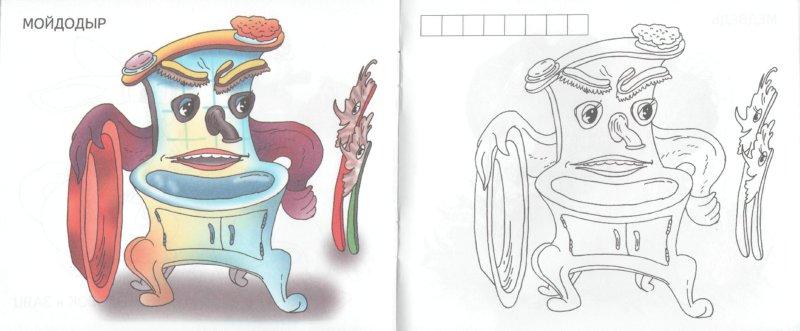 Иллюстрация 1 из 7 для Мультики. Выпуск 8 (Медвежонок) | Лабиринт - книги. Источник: Лабиринт