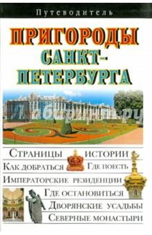 Пригороды Санкт-Петербурга