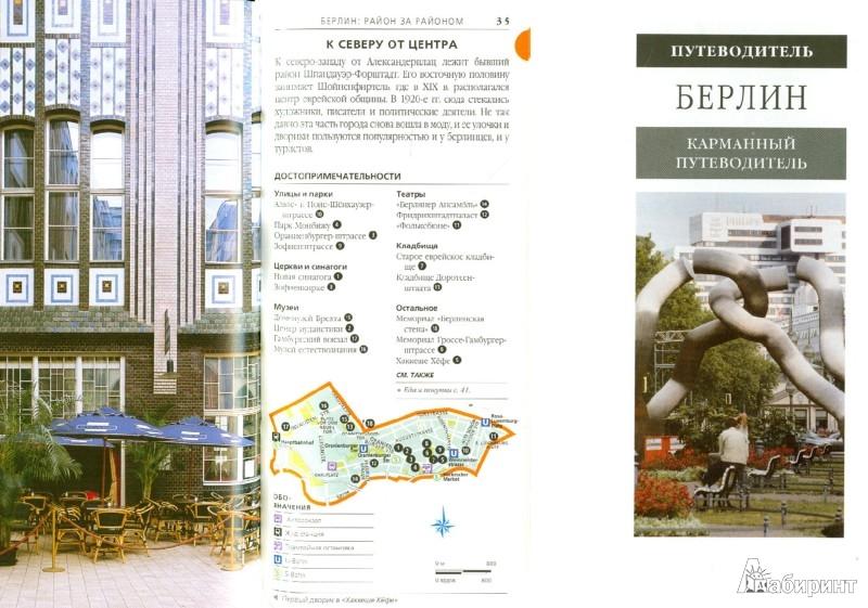 Иллюстрация 1 из 4 для Берлин | Лабиринт - книги. Источник: Лабиринт