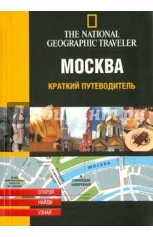 МоскваПутеводители<br>Добро пожаловать в Москву! Краткий путеводитель NATIОNAL GEOGRAPHIC незаменим для любого гостя столицы России. <br>На первом развороте  карта города - своеобразный ключ ко всему путеводителю. <br>Каждый следующий разворот путеводителя NATIОNAL GEOGRAPHIC содержит подробную, удобно раскладывающуюся карту одного из исторических районов. Здесь же - необходимая информация о памятниках, ресторанах, магазинах, выставках и многом другом. Открыв путеводитель NATIОNAL GEOGRAPHIC, вы сможете быстро и легко найти нужную вам улицу, музей, театр, концертный зал, ресторан или гостиницу, а также множество другой информации, необходимой тому, кто решил окунуться в неповторимую красоту Москвы.<br>