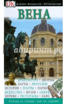 Основные достопримечательности, описанные в настоящей книге, расположены в шести центральных районах Вены...