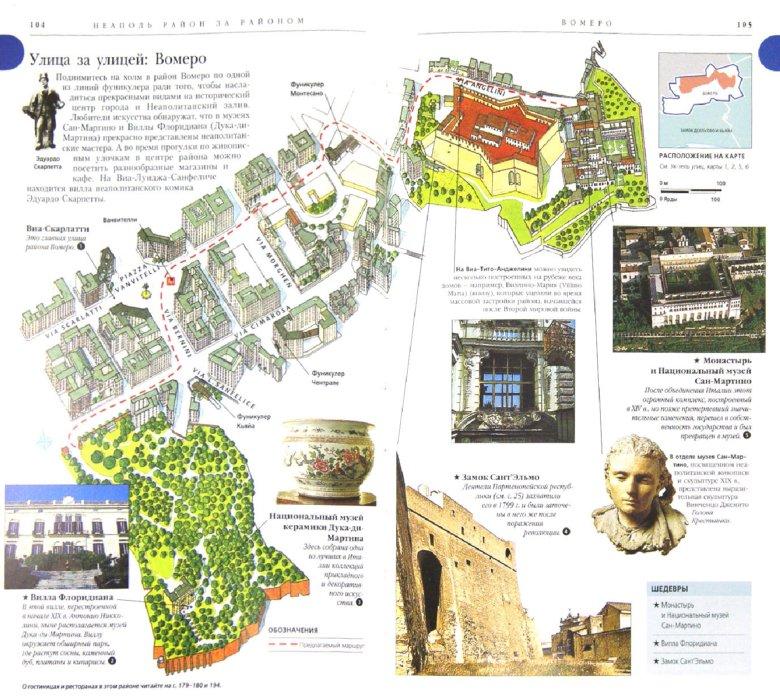 Иллюстрация 1 из 20 для Неаполь и побережье Амальфи | Лабиринт - книги. Источник: Лабиринт