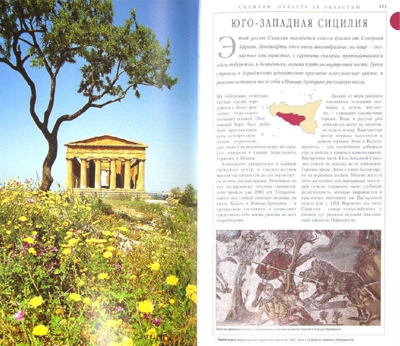 Иллюстрация 1 из 47 для Сицилия. Путеводитель - Ардито, Гамбаро, Ипсиланте   Лабиринт - книги. Источник: Лабиринт