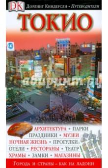 ТокиоПутеводители<br>Множество фотографий, иллюстраций и карт. Четыре дня в Токио. Схемы и планы всех главных достопримечательностей. Объемные виды самых интересных районов Токио. Огромный выбор отелей, ресторанов, магазинов и развлечений. Три специально разработанные пешеходные экскурсии.<br>