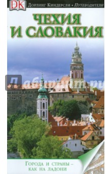 Чехия и СловакияПутеводители<br>Путеводитель окажет вам помощь в поездке по Чехии и Словакии. В разделе Знакомство, с которого начинается описание каждой страны, рассказывается о ее географическом положении, истории и культуре. В разделах, посвященных столицам и отдельным регионам, описываются основные исторические памятники и туристические достопримечательности, приводятся подробные иллюстрации и карты. Рекомендации по выбору ресторанов, отелей и магазинов содержатся в разделе Информация для туристов. Практические советы содержат множество других полезных сведений. Путеводитель содержит множество фотографий, иллюстраций и карт; схемы и планы всех главных достопримечательностей; огромный выбор отелей и ресторанов; прогулки, экскурсии и тематические маршруты.<br>