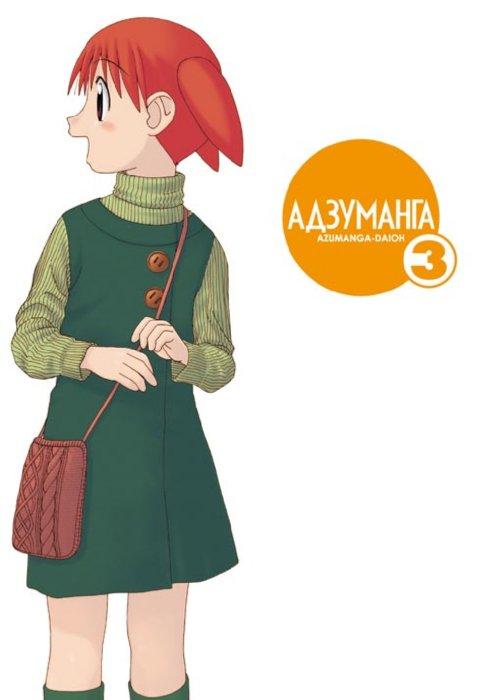 Иллюстрация 1 из 4 для Адзуманга. Том 3 - Адзума Киехико | Лабиринт - книги. Источник: Лабиринт