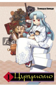 Цугумомо. Том 1Манга<br>Для Кадзуи Кагами пояс оби с мотивами сакуры, подаренный мамой на память, представляет такую огромную ценность, что он ни на секунду не выпускает его из рук. И вот перед ним в один прекрасный день внезапно появляется очаровательная девочка в кимоно, Кириха. Кириха, как не в чем не бывало, начинает жить вместе с Кадзуей в его комнате. А тут еще постоянно докучающая ему староста класса Тисато, в очках и с косичкой, которую он знает с детства. <br>Плюс старшая сестра, окружившая брата чрезмерной заботой и так и норовящая вместе с ним принять о-фуро. <br>И наконец - пышногрудая и соблазнительная храмовница Кокуе, исполняющая волю Богов. <br>Вот в таком окружении симпатичных девушек жизнь Кадзуя наполняется множеством забавных, нелепых и опасных моментов... <br>Мы рады представить вам захватывающую школьную комедию в стиле фэнтези, созданную поразительно талантливым автором Есикадзу Хамадой!<br>