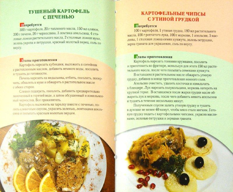 Мультиварка диетическое питание рецепты на
