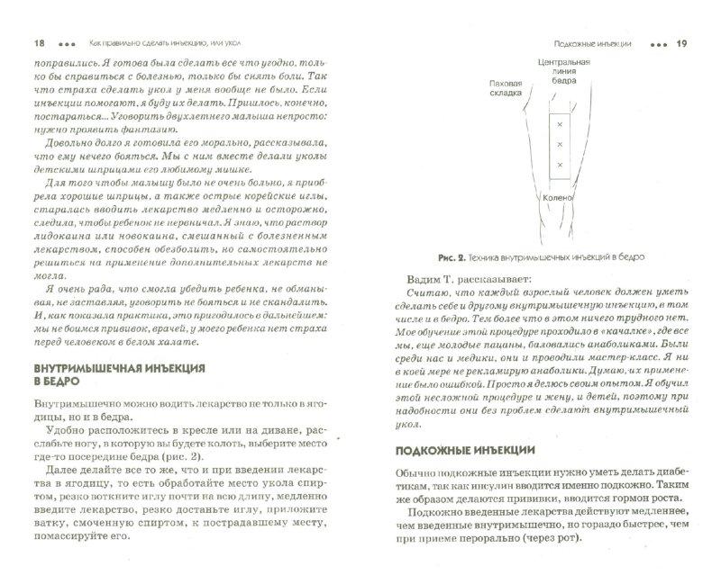 Современные лекарства карманный справочник