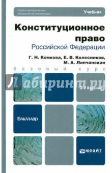 Конституционное право РФ. Учебник для бакалавров