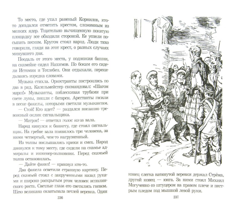 Иллюстрация 1 из 58 для Малахов курган - Сергей Григорьев | Лабиринт - книги. Источник: Лабиринт