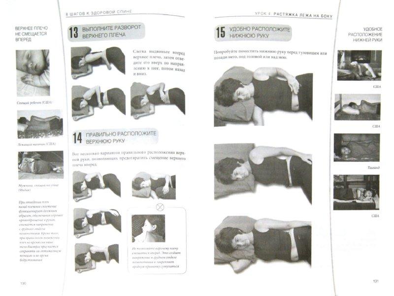 эстер гоклей 8 шагов к здоровой спине