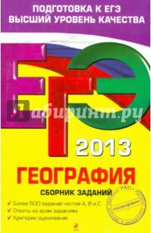 Соловьева Юлия Алексеевна ЕГЭ-2013. География. Сборник заданий