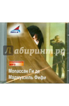 Мопассан Ги де Мадмуазель Фифи (CDmp3)