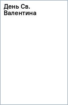 СМ-166/День Св. Валентина/открытка сердечко двойна