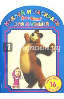 """Наклей и раскрась для малышей """"Маша и Медведь"""" (№ 1212)"""