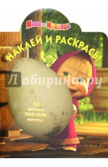 """Наклей и раскрась """"Маша и Медведь"""" (№ 12112)"""