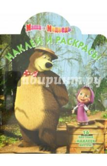 """Наклей и раскрась """"Маша и Медведь"""" (№ 12127)"""