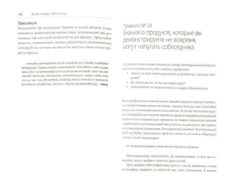 Иллюстрация 1 из 12 для Психология успешных продаж. Руководство для эффективных продавцов - Дэвид Мэттсон | Лабиринт - книги. Источник: Лабиринт