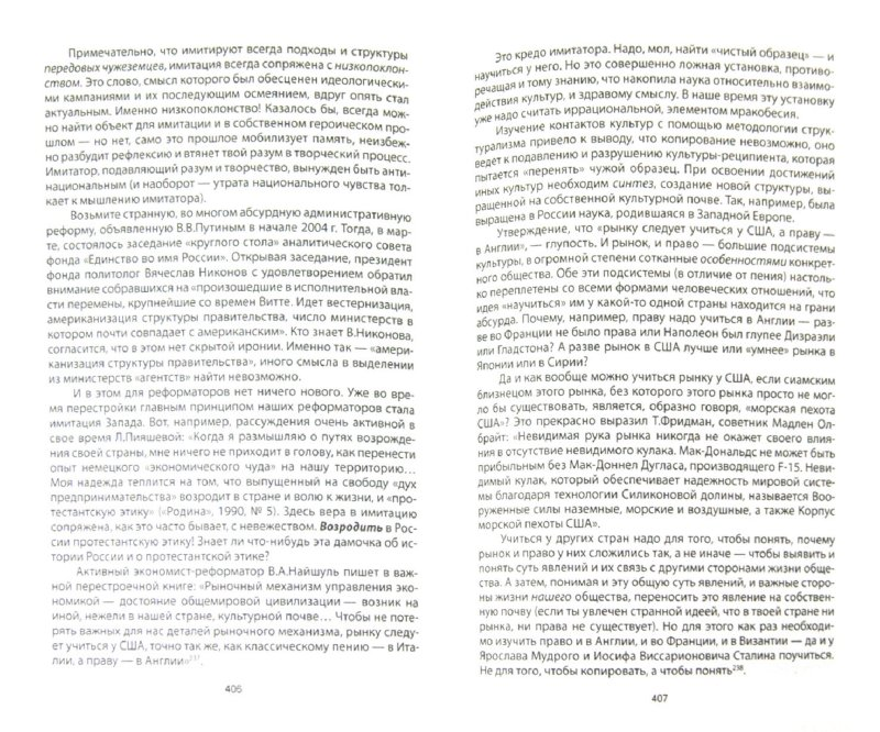 Иллюстрация 1 из 12 для Потерянный разум. Интеллигенция на пепелище России - Сергей Кара-Мурза   Лабиринт - книги. Источник: Лабиринт