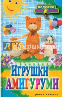 Владимирова Светлана Евгеньевна Игрушки амигуруми
