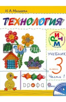Технология. 3 класс. Учебник. В 2-х частях. Часть 1. РИТМ. ФГОС