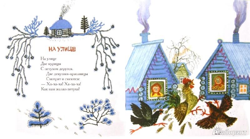 Иллюстрация 1 из 22 для Заинька. Народные песенки и потешки   Лабиринт - книги. Источник: Лабиринт