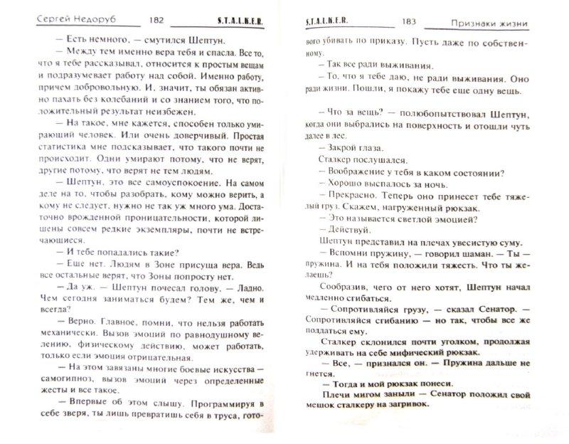 Иллюстрация 1 из 13 для Признаки жизни - Сергей Недоруб | Лабиринт - книги. Источник: Лабиринт