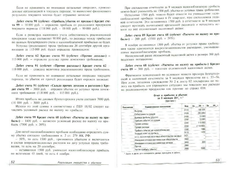 требований ПБУ 18/02 и